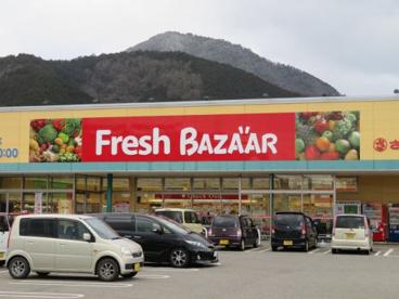 フレッシュバザール青垣店の画像1