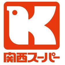 関西スーパーマーケットフェスタ立花店の画像1