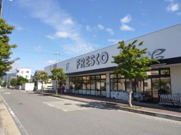 フレスコ亀岡安町店の画像1