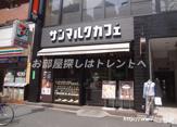 サンマルクカフェ 中野坂上店