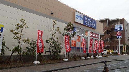 ウエルシア箕面小野原東店の画像