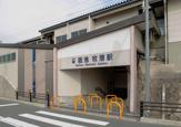 阪急箕面線 牧落駅