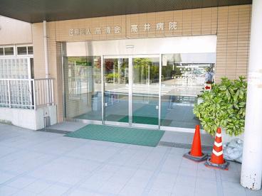 高井病院の画像4
