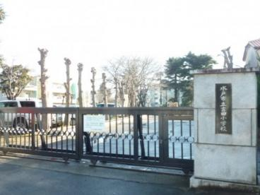 水戸市立吉田小学校の画像1