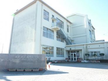 水戸市立酒門小学校の画像1