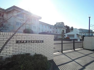 水戸市立上中妻小学校の画像1
