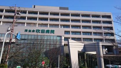 済生会吹田病院の画像1
