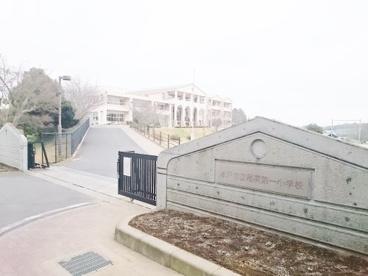 水戸市立稲荷第一小学校の画像1
