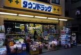タウンドラッグ 京王多摩川店