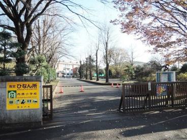 水戸市立内原小学校の画像1