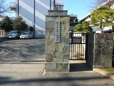 水戸市立第一中学校の画像1