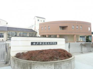 水戸市立第三中学校の画像1