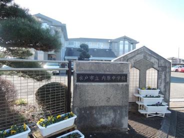 水戸市内原中学校の画像1