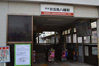 南海高野線「百舌鳥八幡」駅の画像1