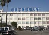 徳島工業短期大学
