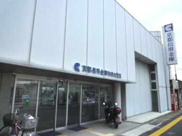 京都信用金庫 物集女支店の画像1