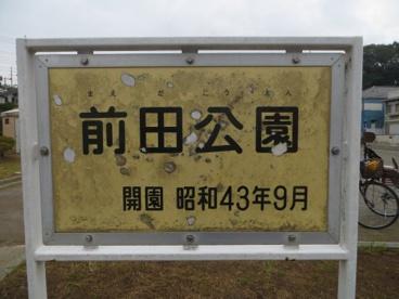 前田公園の画像2