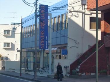 東京ベイ信用金庫 松戸支店の画像1