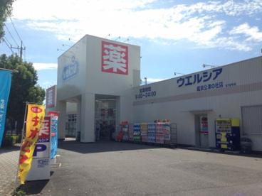 ウエルシア 成田公津の杜店の画像1