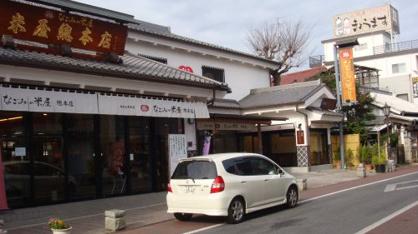 なごみの米屋總本店の画像1
