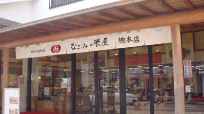 なごみの米屋總本店の画像2