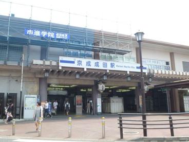 京成成田駅の画像1