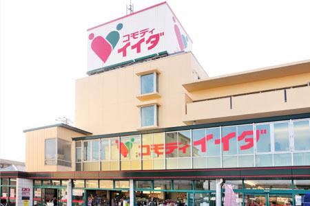 コモディイイダ 鳩ケ谷店の画像
