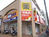 ツルハドラッグ 柿の木坂店