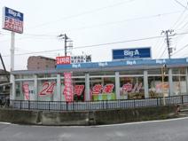 ビッグ・エー八千代大和田店
