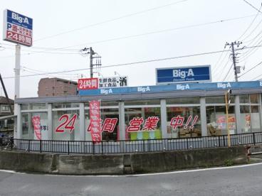 ビッグ・エー八千代大和田店の画像1
