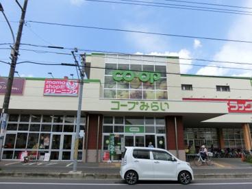 コープみらい花見川店の画像1