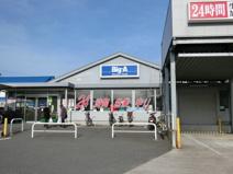 ビックエー習志野実籾店