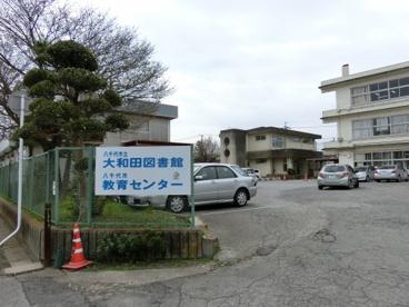 八千代市役所 大和田図書館の画像1