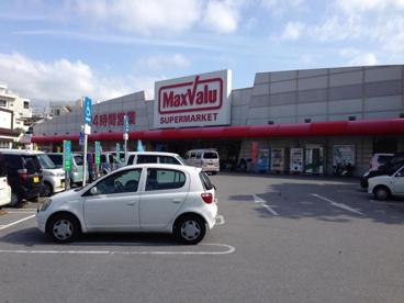 マックスバリュ安謝店の画像1