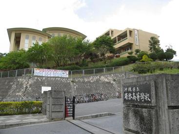 浦添高校の画像1