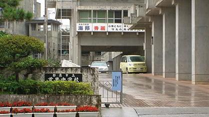 首里中学校の画像1