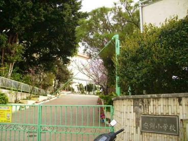 安謝小学校の画像1