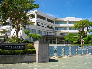 那覇国際高等学校の画像1