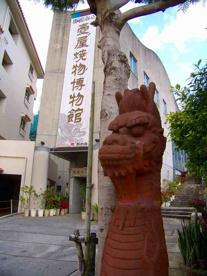 那覇市立壺屋焼物博物館の画像1