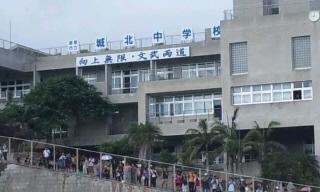 城北中学校の画像1