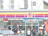サークルK港明正一丁目店