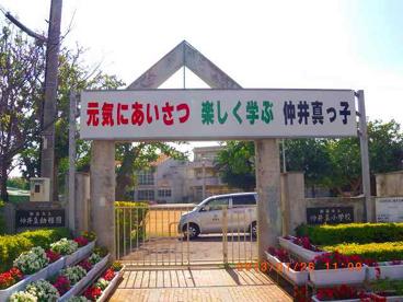 仲井真小学校の画像1