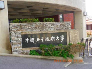 沖縄女子短期大学の画像1