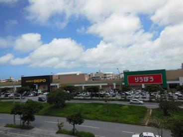 天久りうぼう楽市の画像2