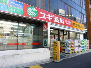 スギ薬局 新宿1丁目店の画像1