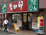 なか卯 高島平店