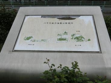 八千代総合運動公園の画像2