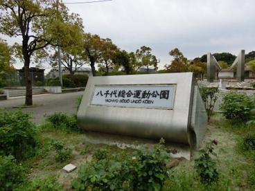 八千代総合運動公園の画像4