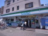 ファミリーマート野崎駅前店