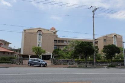 沖縄県立看護大学の画像2
